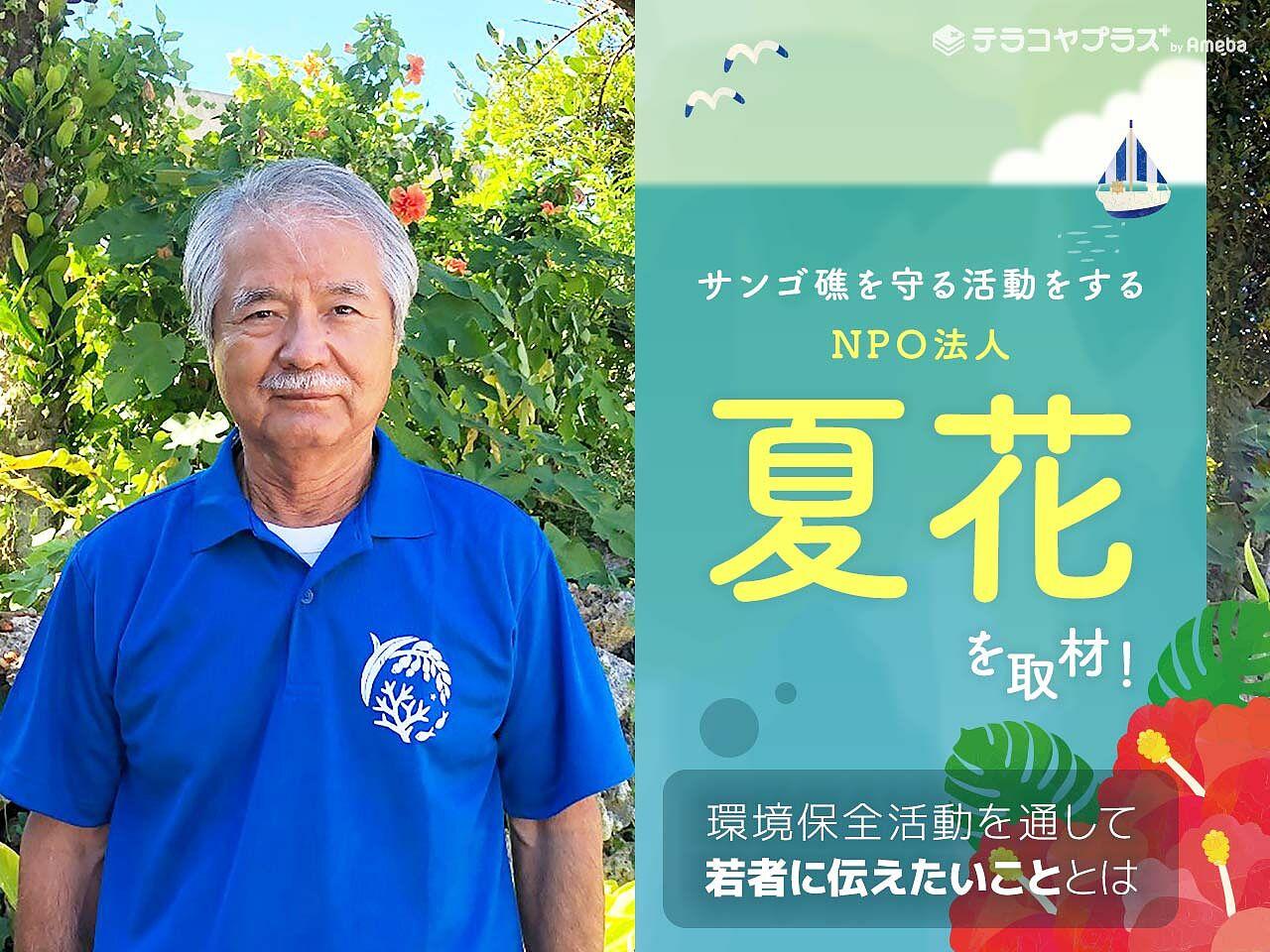 サンゴ礁を守る活動をするNPO法人「夏花」を取材!環境保全活動を通して若者に伝えたいこととはの画像