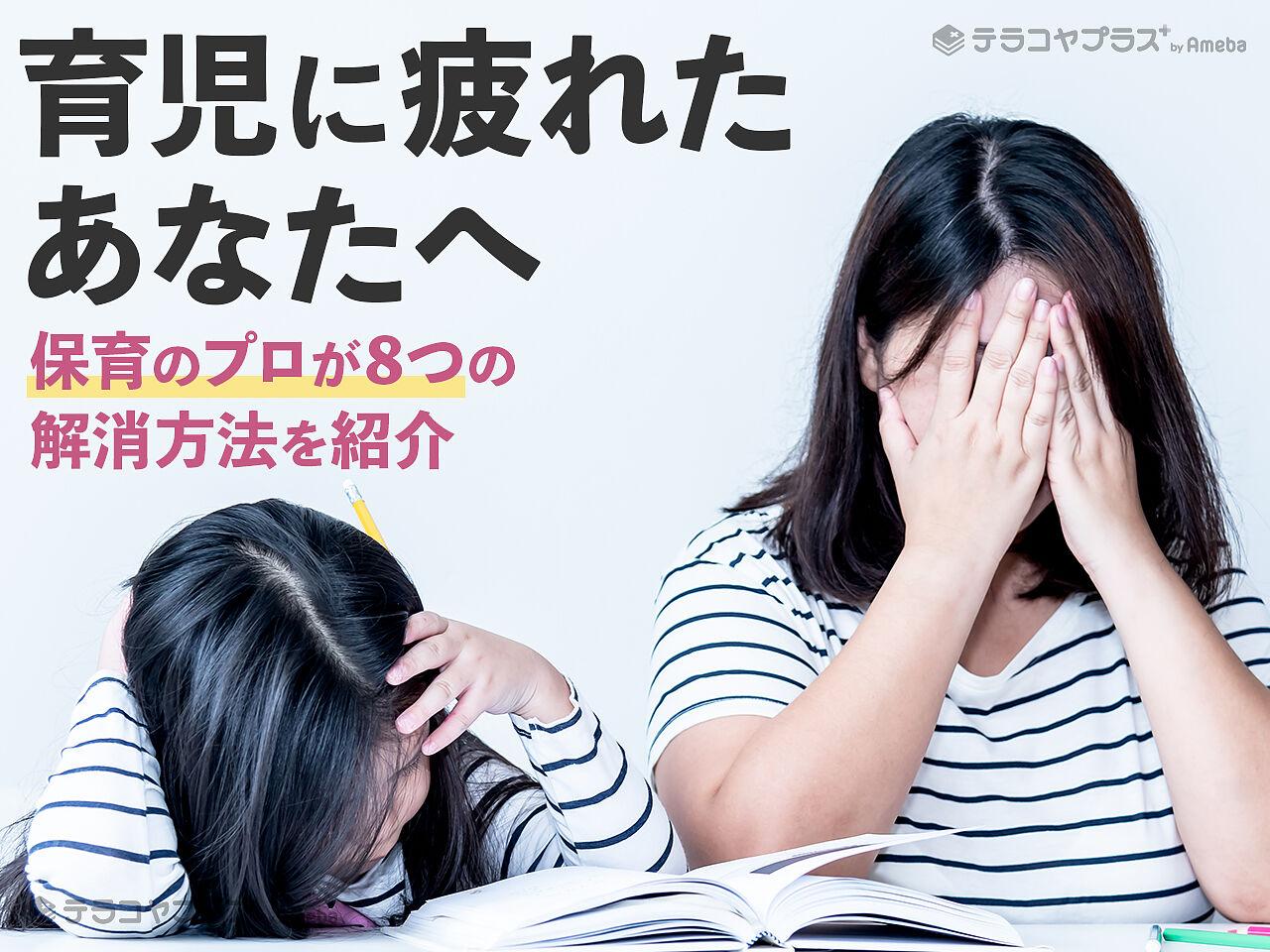 育児に疲れたあなたへ|保育のプロが8つの解消方法を紹介の画像