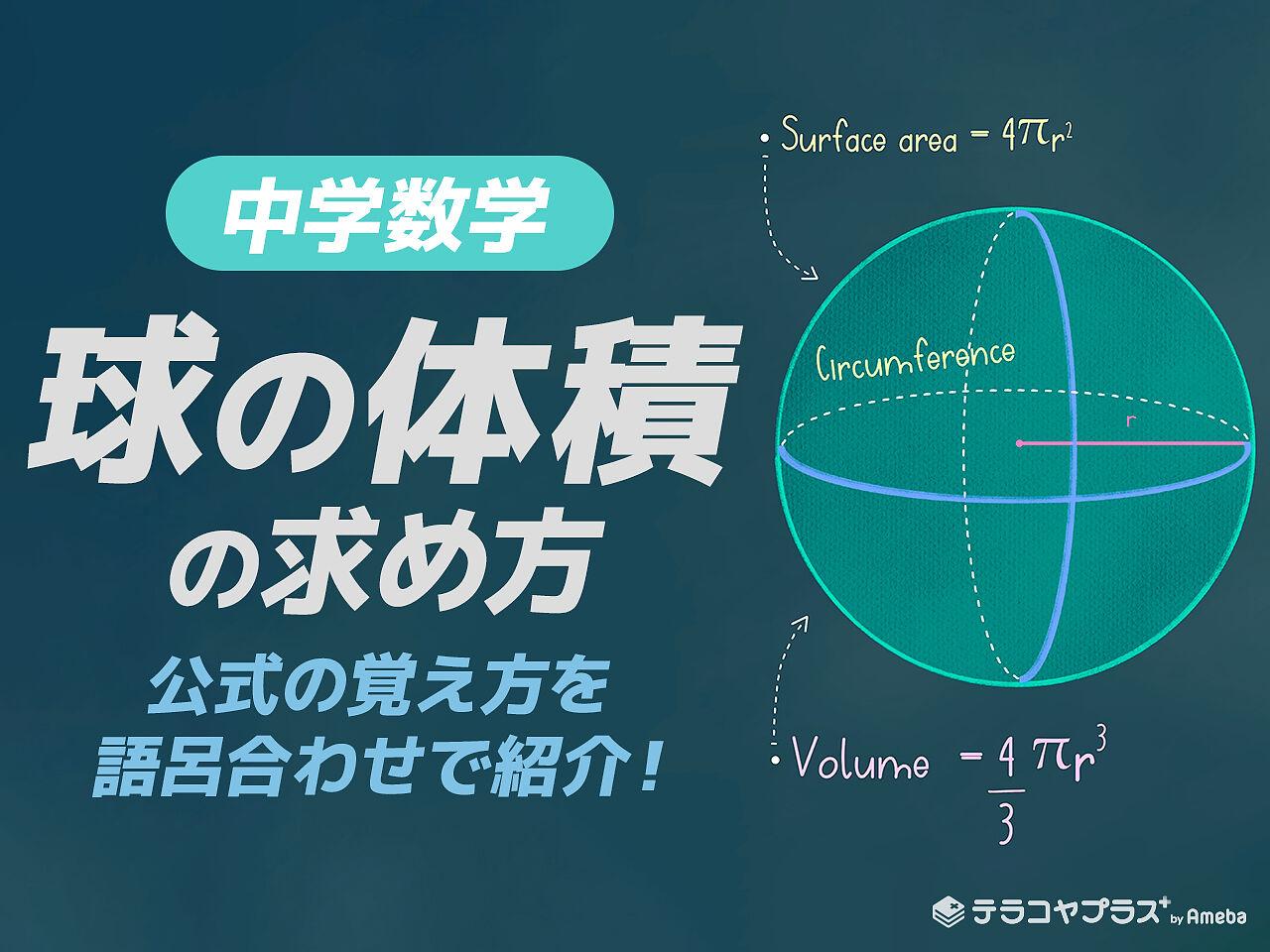 球の体積の求め方 公式の覚え方を語呂合わせで覚えよう!【中学数学】の画像