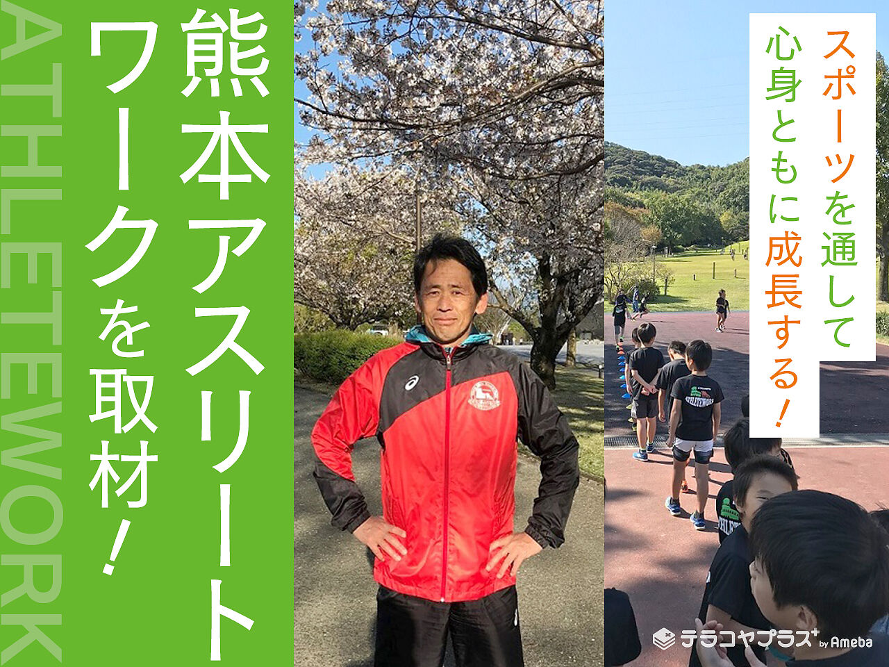 運動の楽しさを伝えるNPO法人「熊本アスリートワーク」を取材!心身の成長につながる取り組みとはの画像