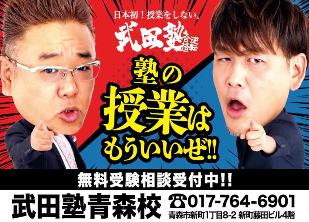 武田塾青森校の画像
