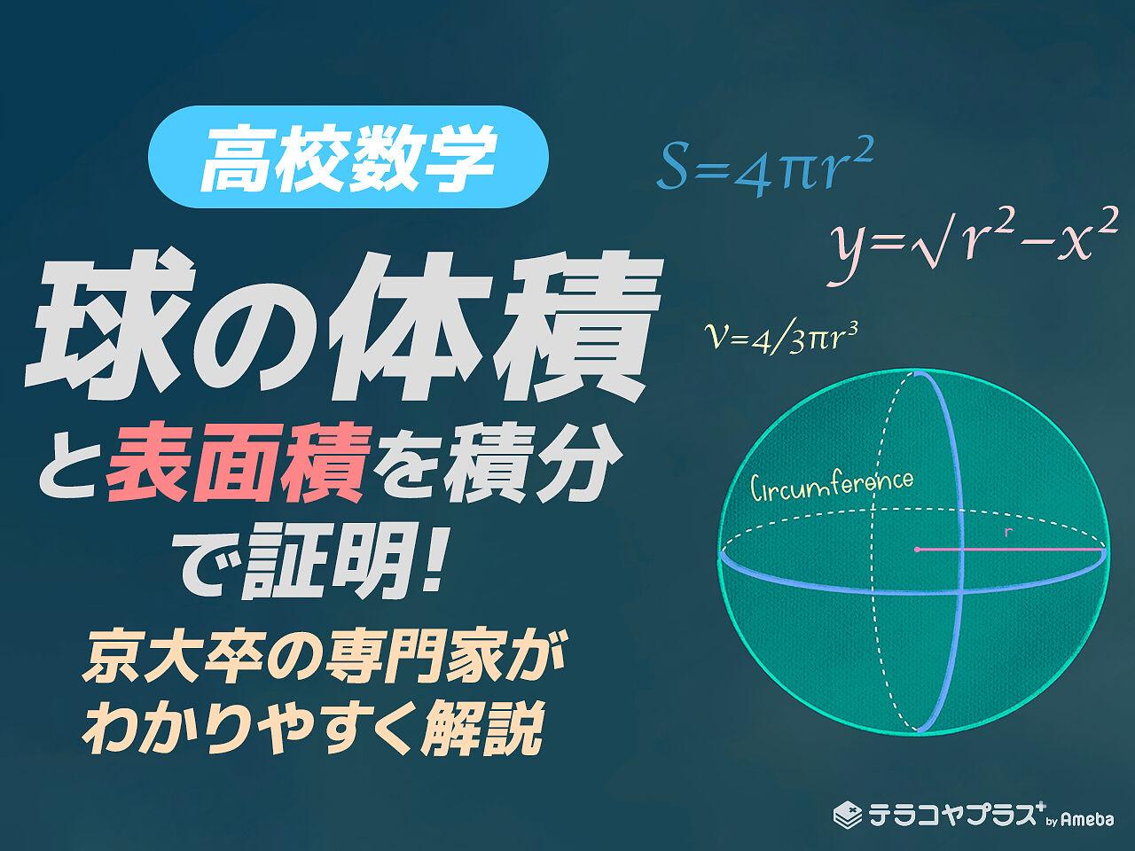 球の体積と表面積を積分で証明!京大卒が解説【高校数学】の画像