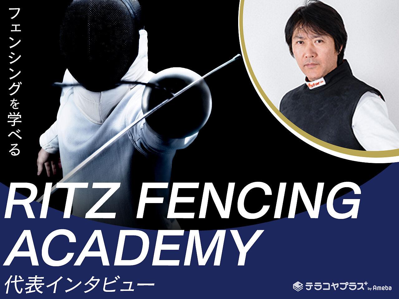 フェンシングを学べる「RITZ FENCING ACADEMY」を取材!初心者でも上達できるレッスンとはの画像