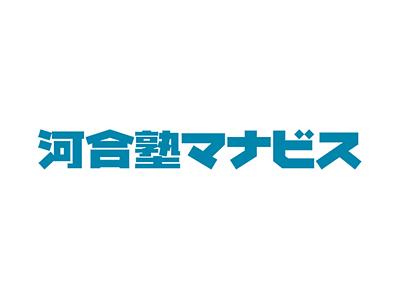 河合塾マナビスの画像