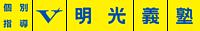 個別指導の明光義塾(九州本部)の画像