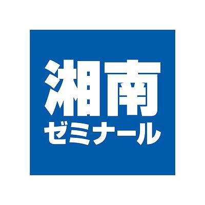 湘南ゼミナール個別指導コースの画像