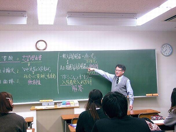 城南AO推薦塾の指導方針の画像2