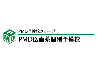 PMD医歯薬個別予備校の画像