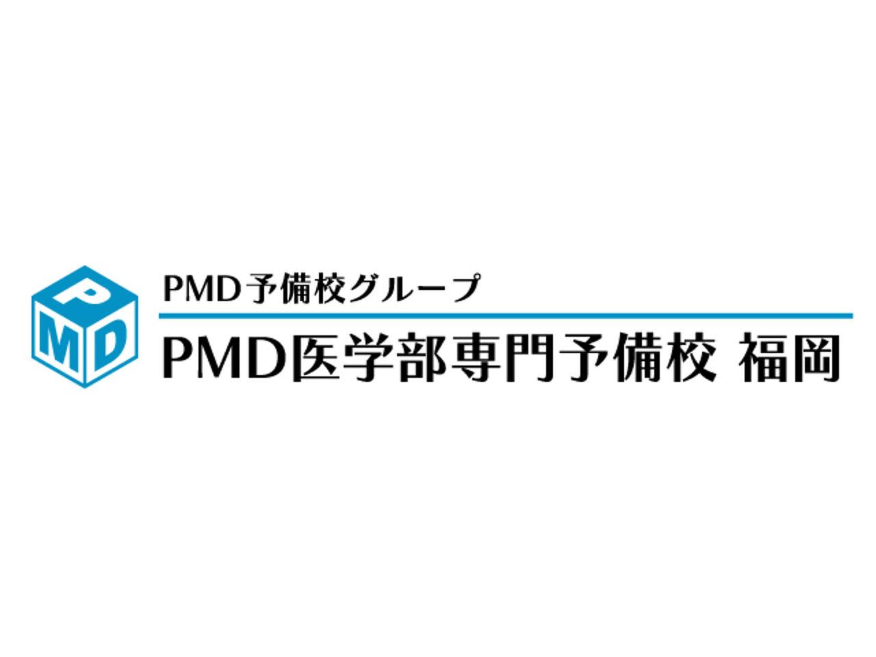 PMD 医学部専門予備校の画像