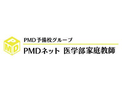 PMDネット 医学部家庭教師の画像