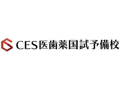 CES医歯薬国試予備校の画像
