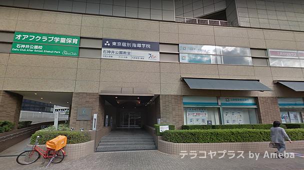 東京個別指導学院(ベネッセグループ)石神井公園の周辺の様子の画像1