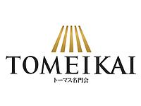TOMEIKAIの画像