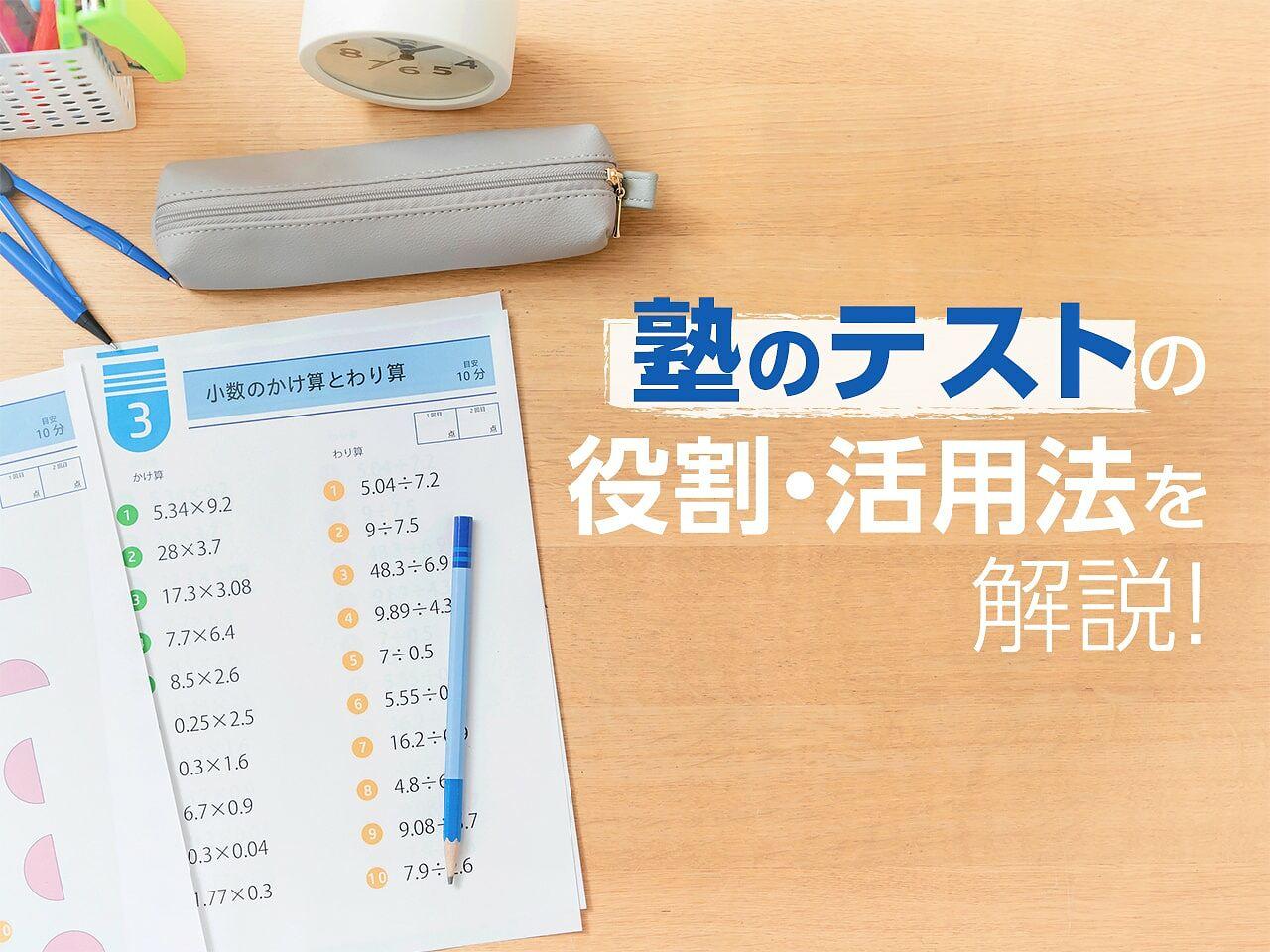 塾のテストは成績アップのカギ! 塾内テストと全国テストの役割を解説の画像