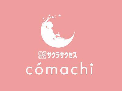 個別指導塾サクラサクセスcomachi(女性専用)の画像