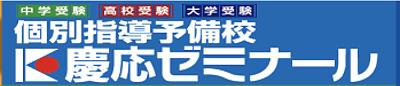 個別指導予備校慶応ゼミナールの画像