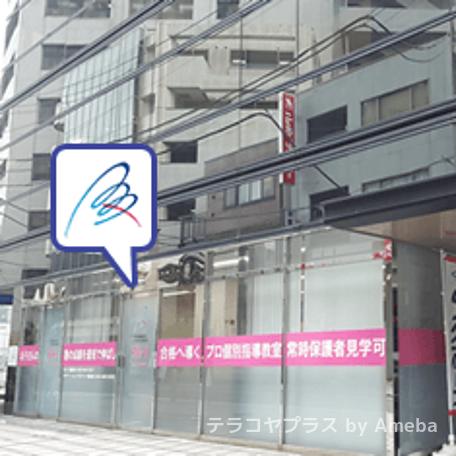 中学受験 個別指導のSS-1横浜教室のアクセス方法の画像6