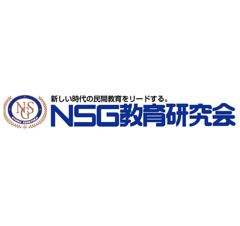 NSG教育研究会の画像