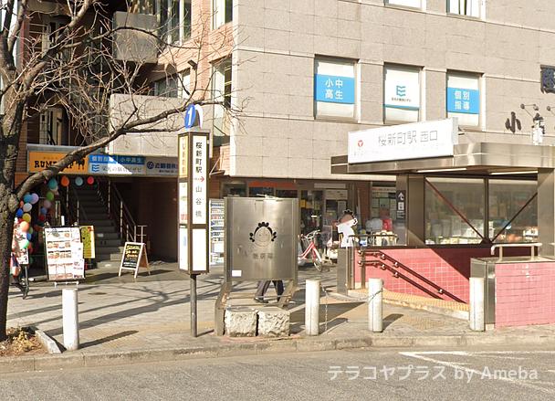 東京個別指導学院(ベネッセグループ)桜新町のアクセス方法の画像1