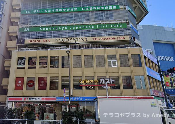 東京個別指導学院(ベネッセグループ)高田馬場の周辺の様子の画像3