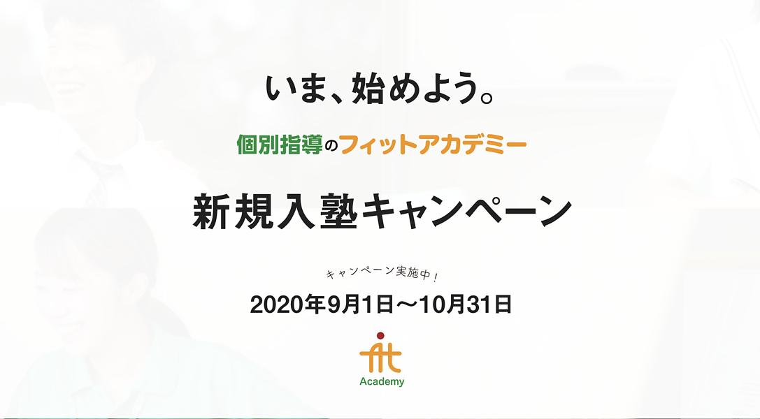 新規入塾キャンペーンの画像