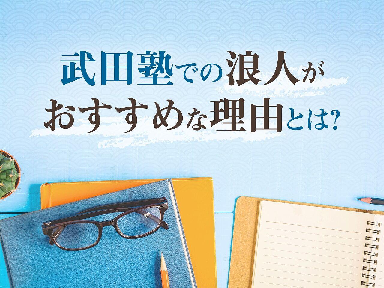 武田塾での浪人がおすすめな理由とは?浪人を成功させる方法や年間費用を徹底解説!の画像