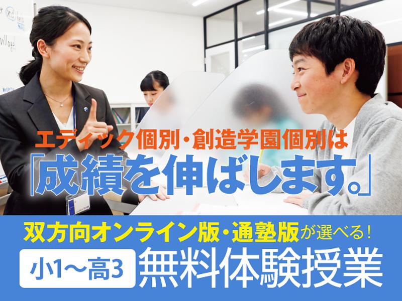 通塾版・双方向オンライン版が選べる!1日無料体験授業の画像