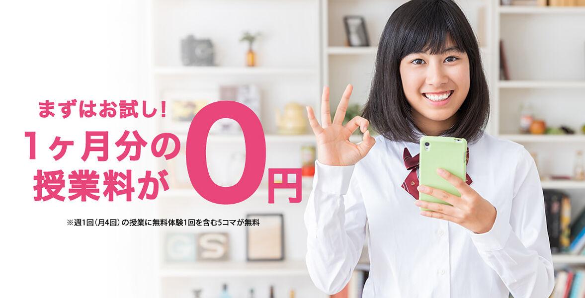 まずはお試し!1か月分の授業料が0円!の画像