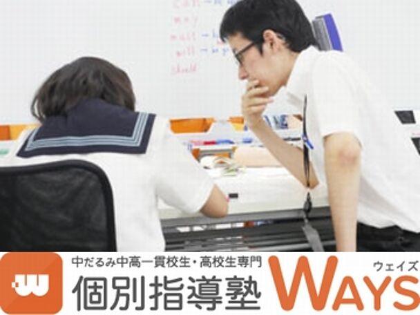 個別指導塾WAYS【中だるみ中高一貫校生・高校生専門】の指導方針の画像1