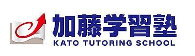 加藤学習塾の画像