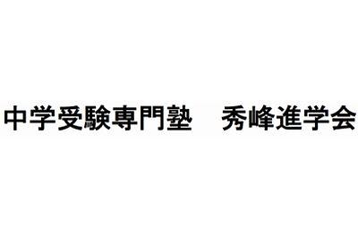 中学受験専門塾 秀峰進学会の画像