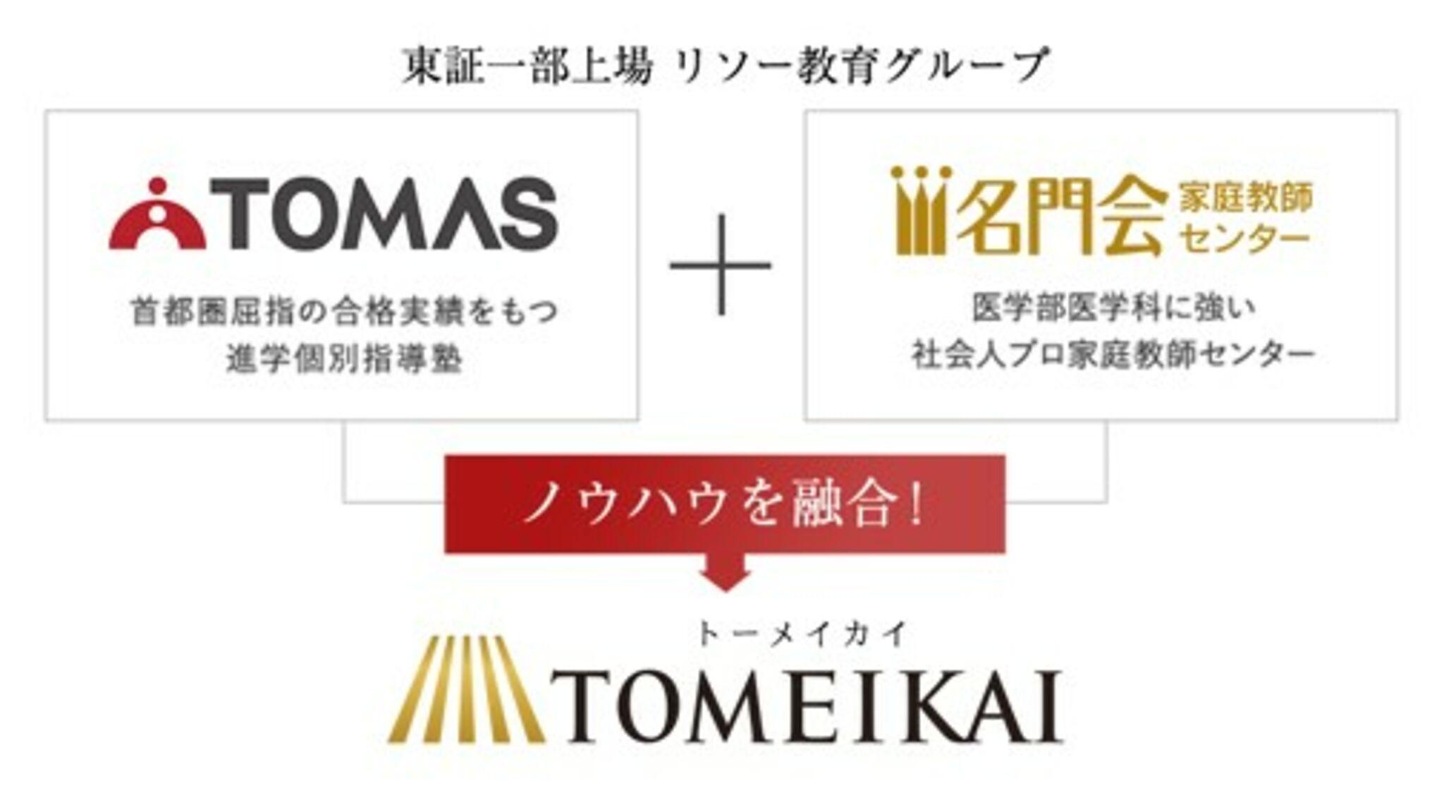 名門会 インタビュー TOMEIKAI