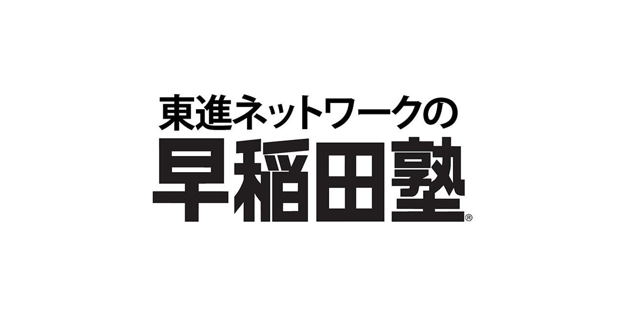 早稲田塾の画像