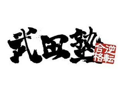 武田塾の画像