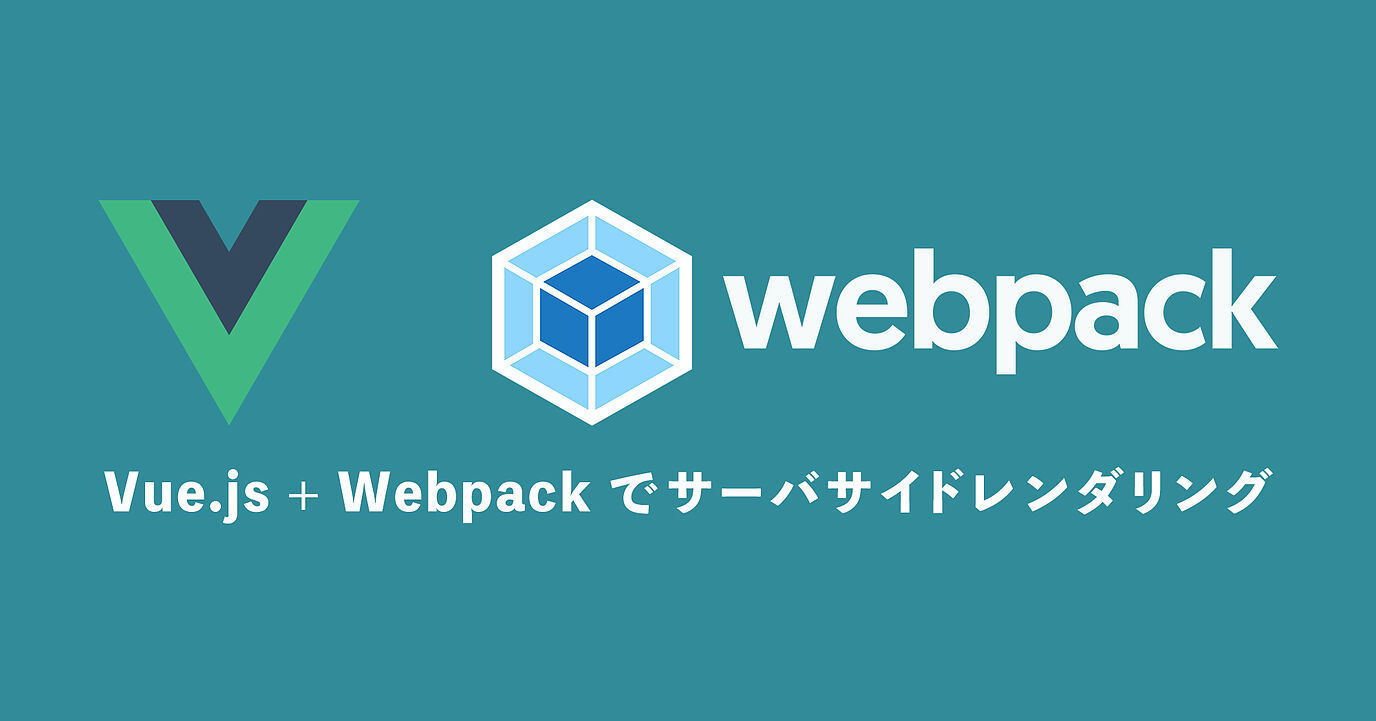 VueとWebpackでサーバサイドレンダリング