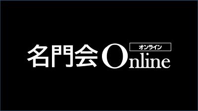 名門会オンラインの画像