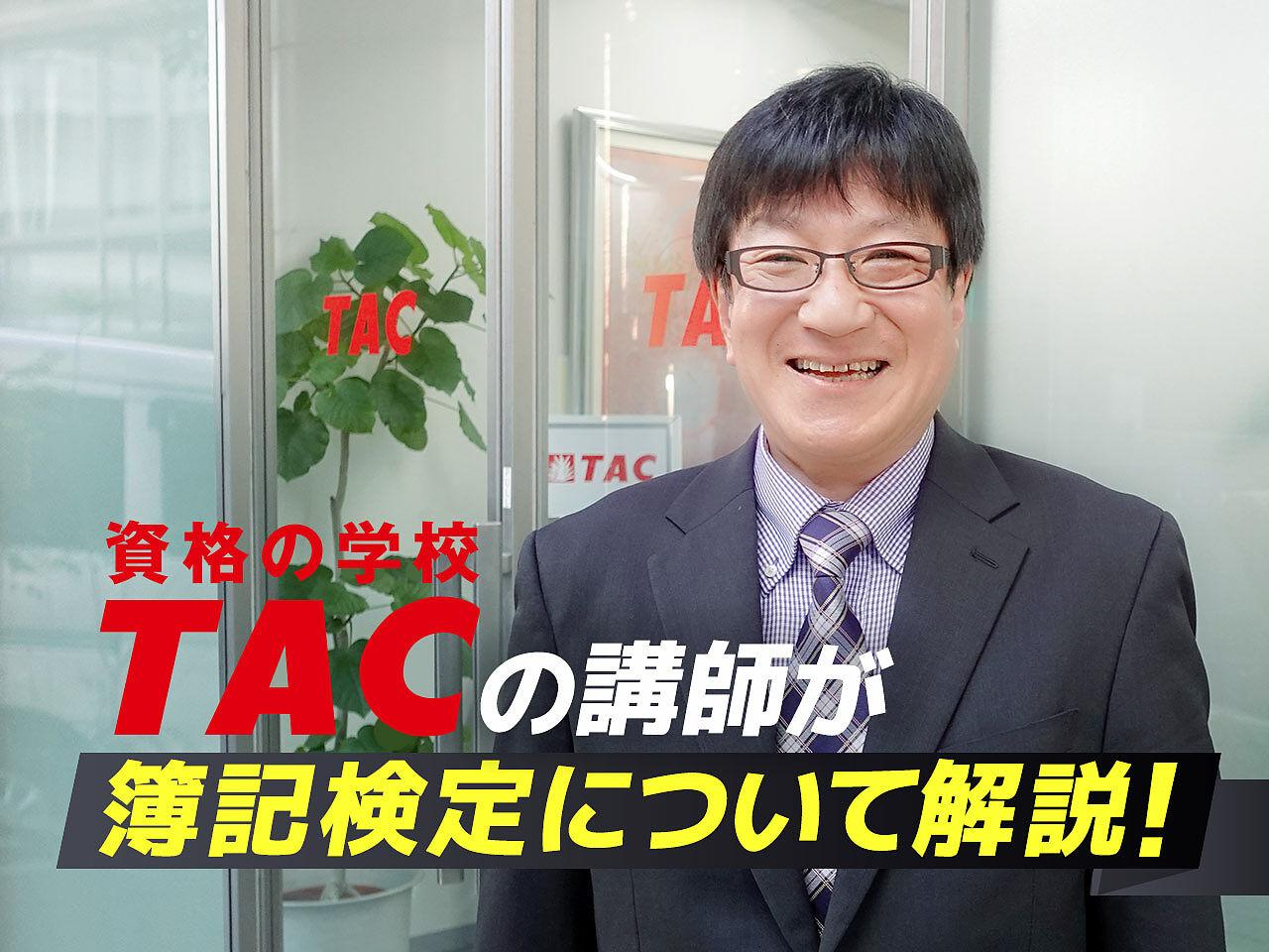 企業で役立つ会計知識!簿記の資格について「資格の学校TAC」の講師にインタビューの画像