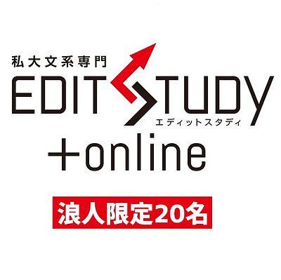 私大文系専門EDIT STUDY +onlineの画像