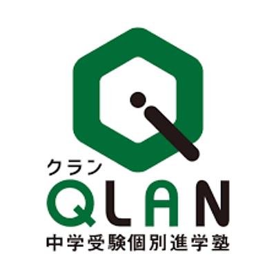 中学受験個別進学塾QLANの画像