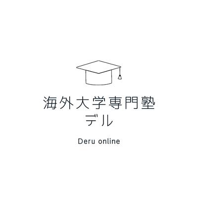 海外大学専門塾デルの画像