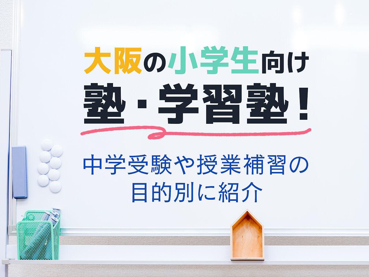 大阪の小学生向け塾・学習塾おすすめ28選!中学受験や授業補習の目的別にご紹介の画像