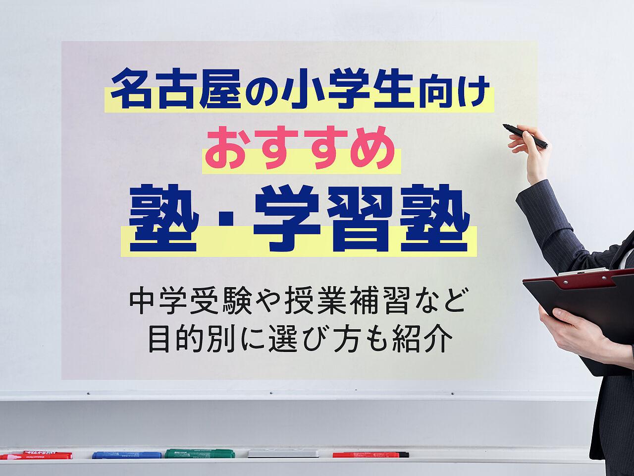 名古屋の小学生向け塾・学習塾おすすめ21選!中学受験や授業補習など目的別に選び方をご紹介 の画像