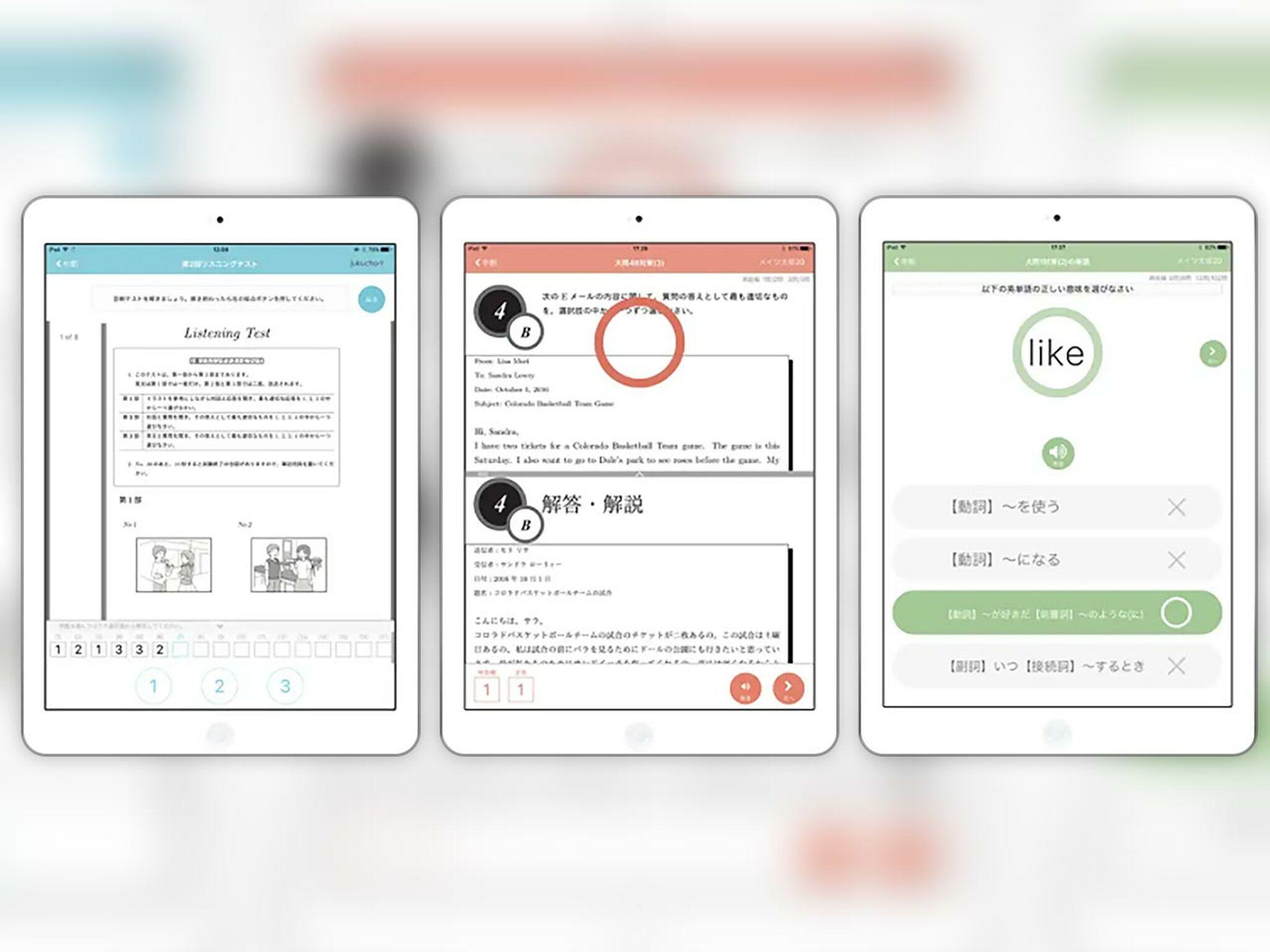 個別指導塾WAYSのアプリ画面