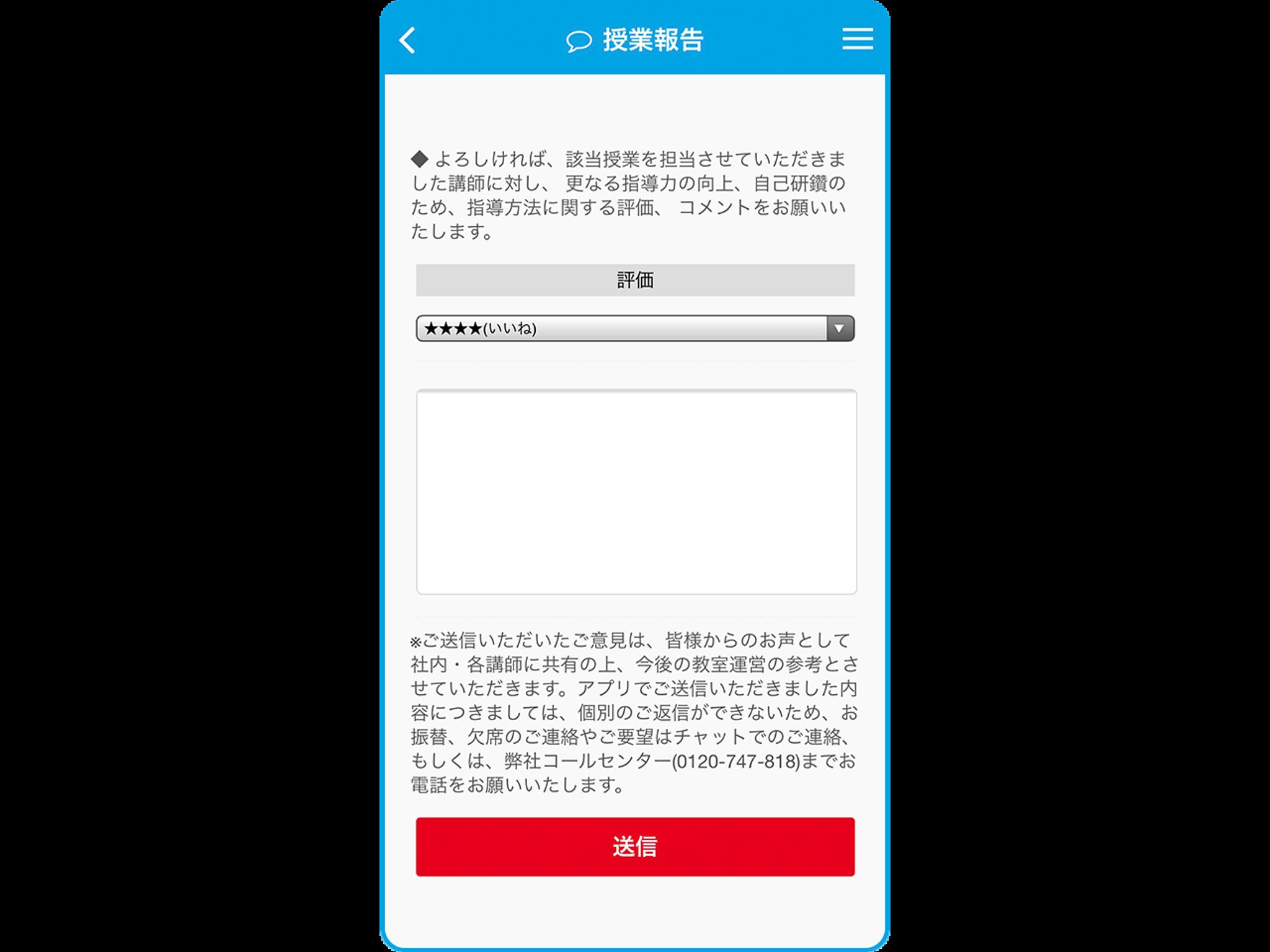 「個別指導塾スタンダード」の専用アプリ画面