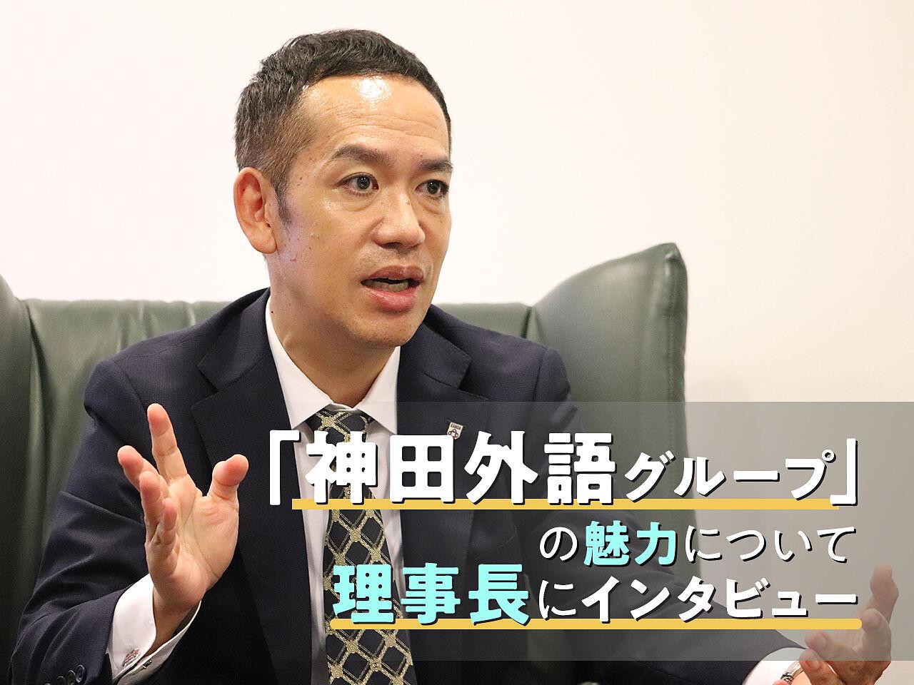 """神田外語グループの理事長に聞いた!""""生涯学び続けられる人""""を育てる方法とはの画像"""