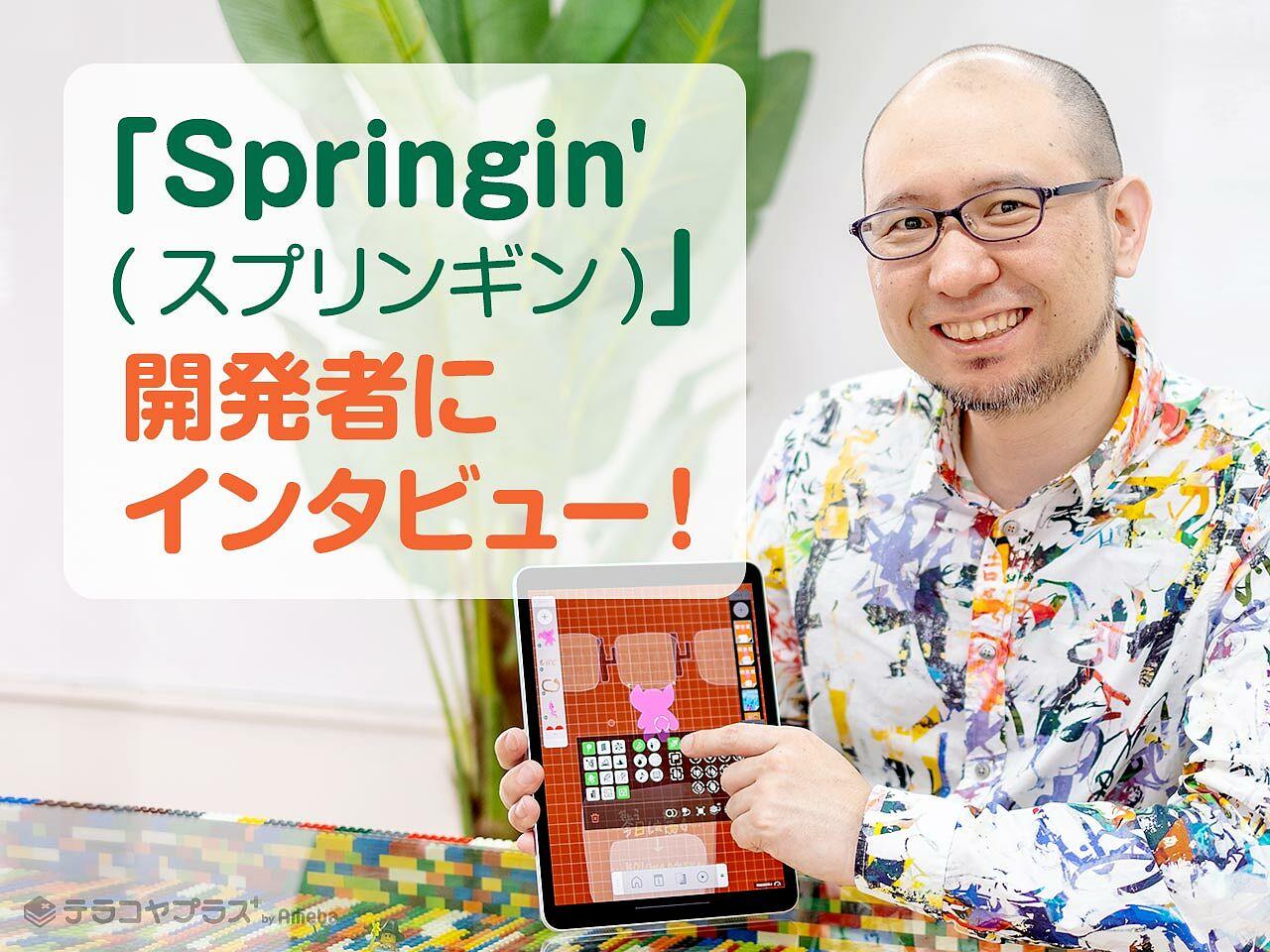 遊びながらプログラミングが学べる「Springin'(スプリンギン)」で子どもをクリエイターに!の画像