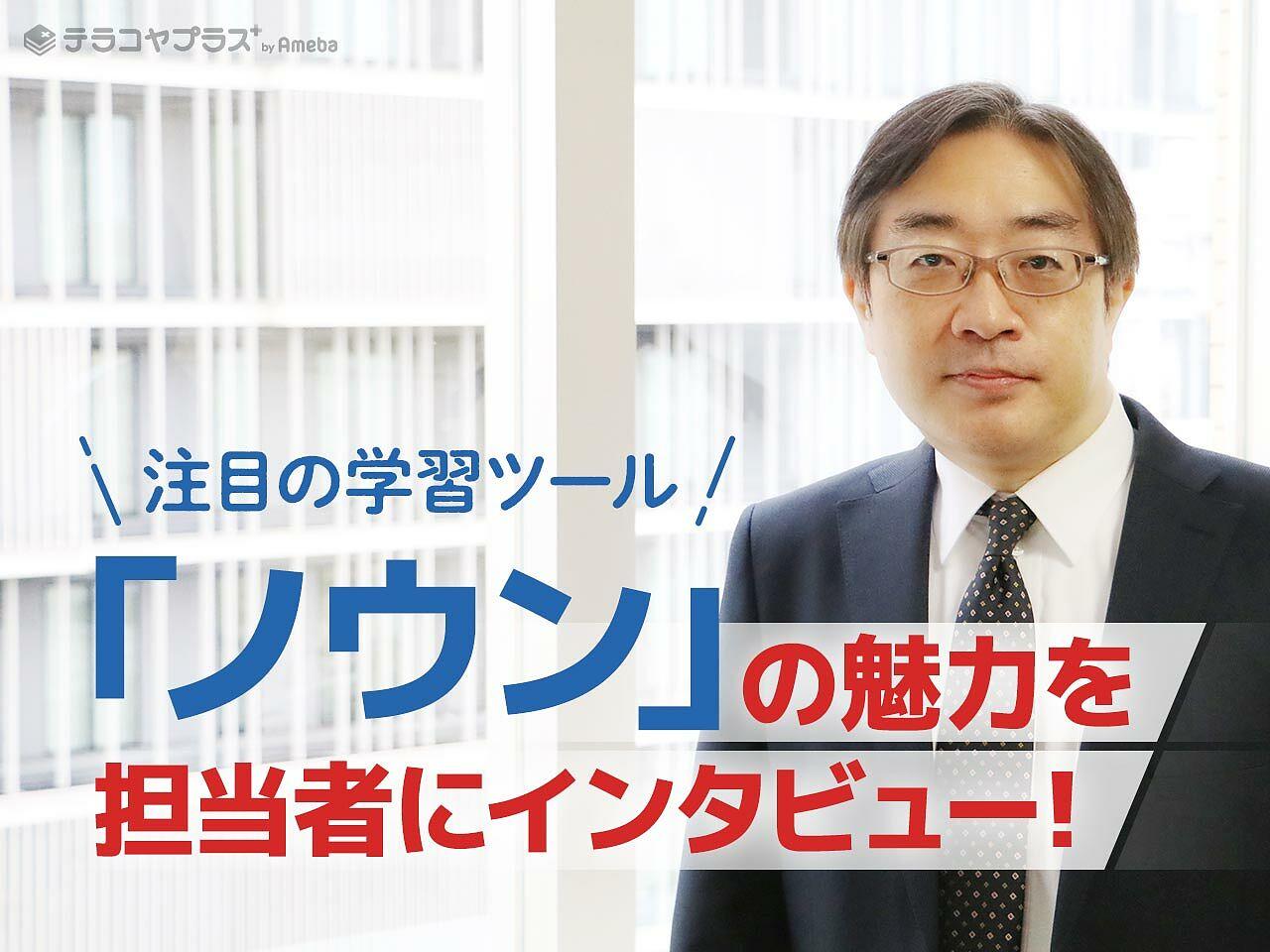 教育ビジネスで注目のデジタルドリル「ノウン」 NTTの技術を駆使した学習ツールとはの画像