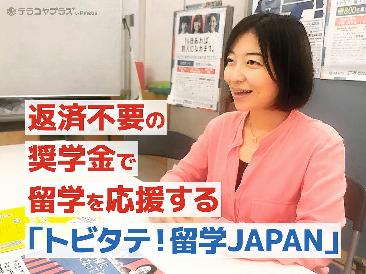 返済不要の奨学金で留学を応援する「トビタテ!留学JAPAN」 世界で活躍する人材とはの画像