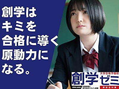 創学ゼミ姫路城西校の画像