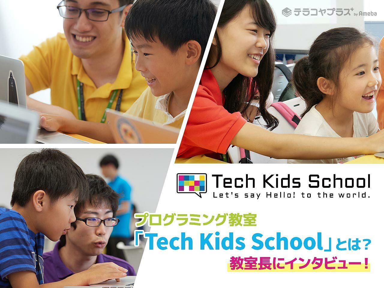 子どものためのプログラミング教室「Tech Kids School」に潜入取材!の画像